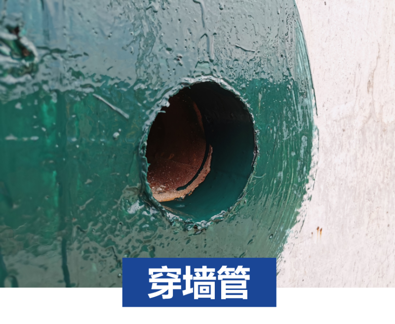 地下室漏水穿墙管