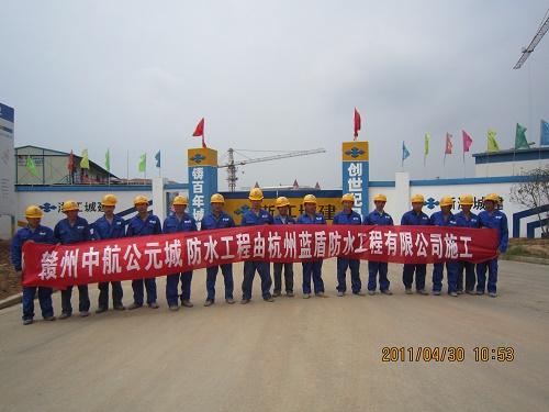 赣州中航公元城施工团队