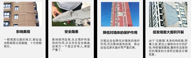 外墙空鼓杭州蓝盾