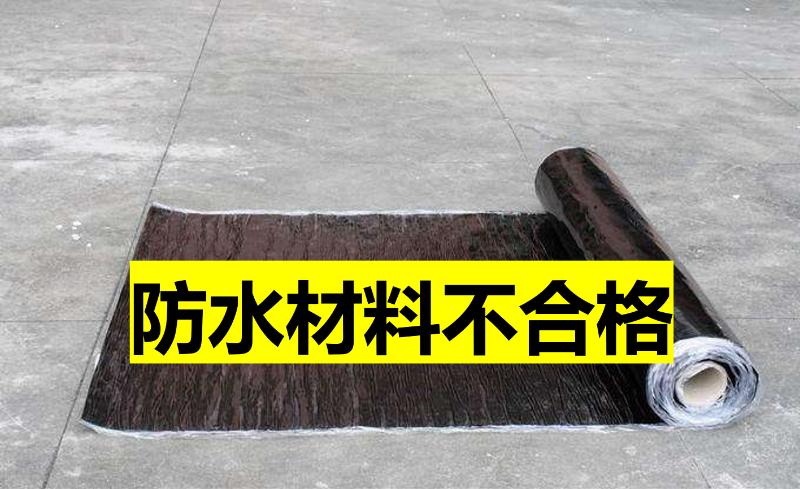 屋面防水材料差