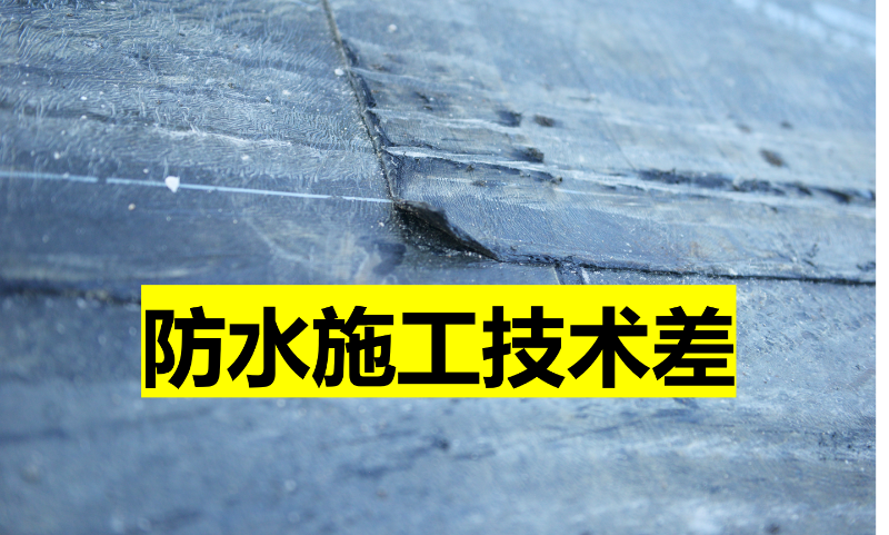 屋面防水施工技术差