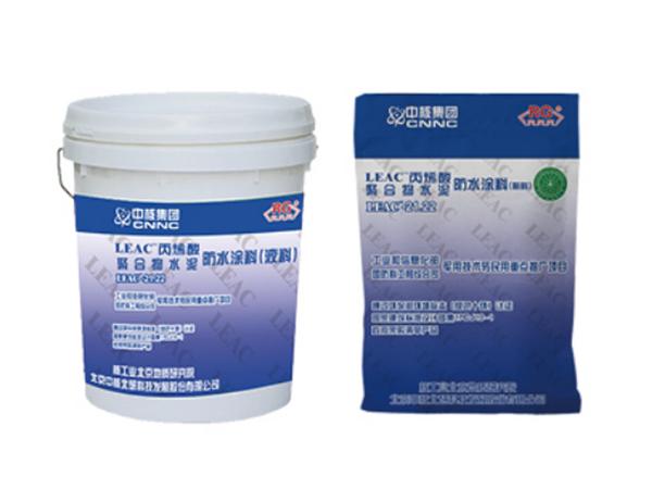 LEAC丙烯酸聚合物水泥防水涂料