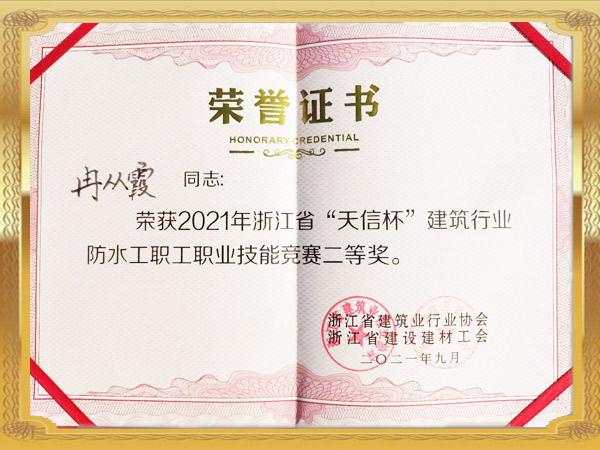 杭州蓝盾获省赛二等奖