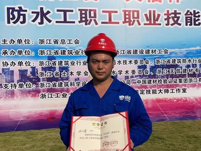 防水工职业技能竞赛,杭州蓝盾冉从霞荣获二等奖!