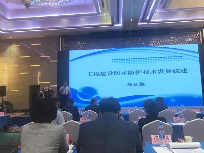 东北亚防水论坛-5