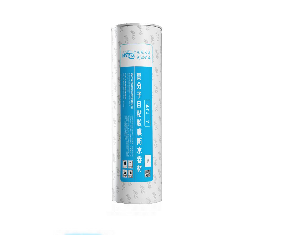 高分子自粘胶膜预铺防水卷材