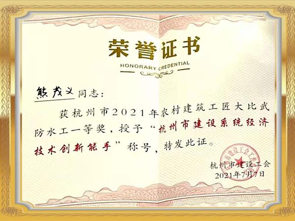 杭州市建设系统经济技术创新能手