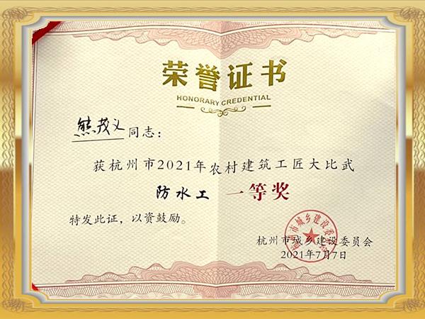 熊茂义-防水工一等奖