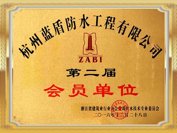 浙江省建筑业行业协会第二届会员单位