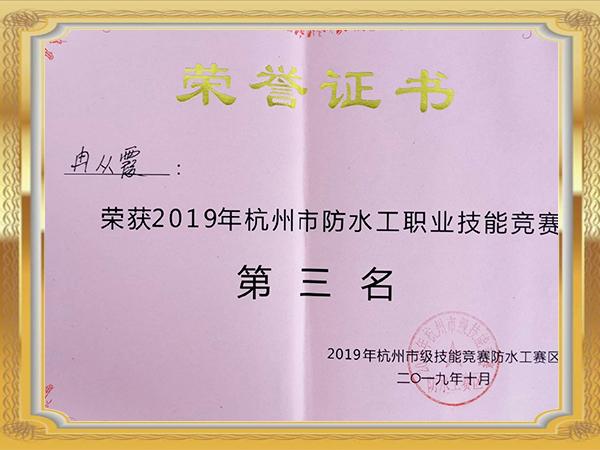 杭州市防水工职业竞赛第三名