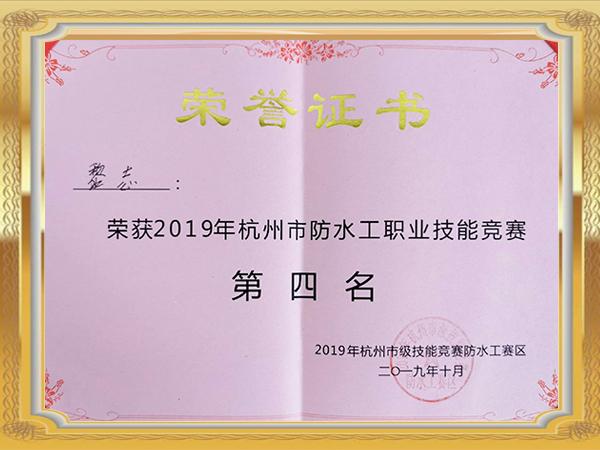 杭州市防水工职业竞赛第四名